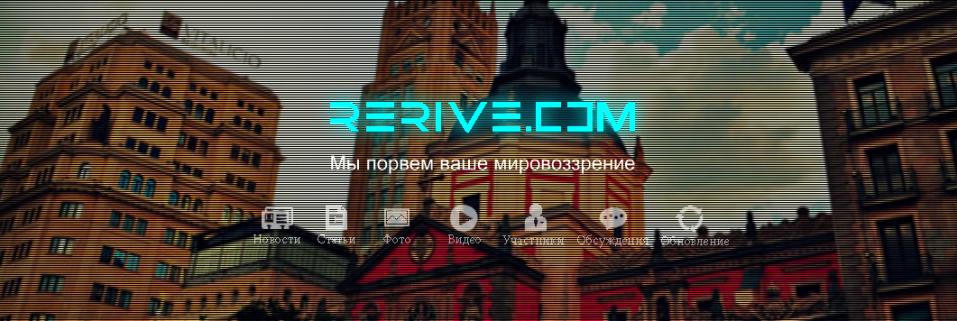 Rerive.com